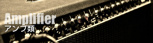アンプ 買取の楽器一括査定ネット