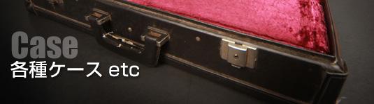 各種ケース 買取の楽器一括査定ネット