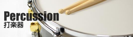 打楽器 買取の楽器一括査定ネット