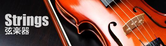 弦楽器 買取の楽器一括査定ネット