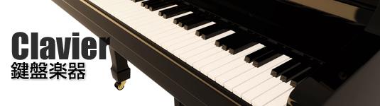 鍵盤楽器 買取の楽器一括査定ネット