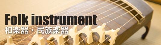 和楽器/民族楽器 買取の楽器一括査定ネット